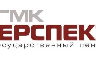 НПФ «УГМК – Перспектива»: регистрация и возможности личного кабинета