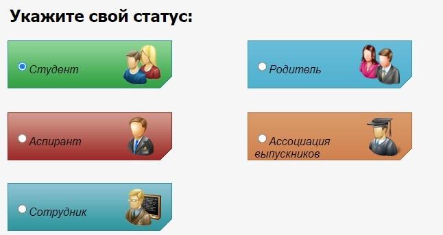 Процесс регистрации на сайте СПБГУТ