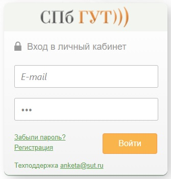 Форма для входа в личный кабинет абитуриента СПбГУТ