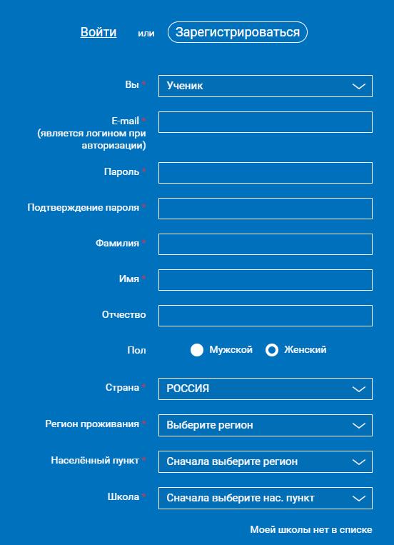 Форма для регистрации аккаунта РЭШ