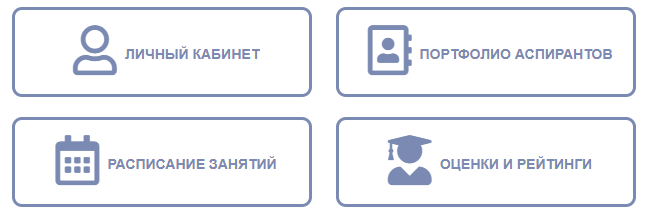 Авторизация в СПбГЭУ