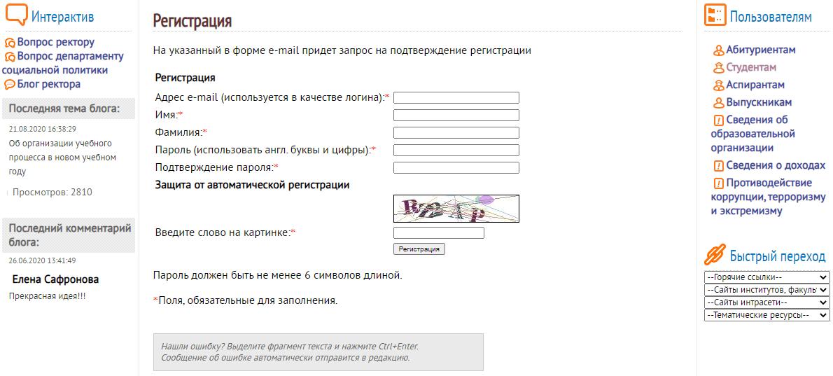 Форма для регистрации аккаунта в БелГУ