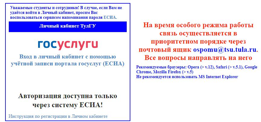 Регистрация кабинета ТулГУ