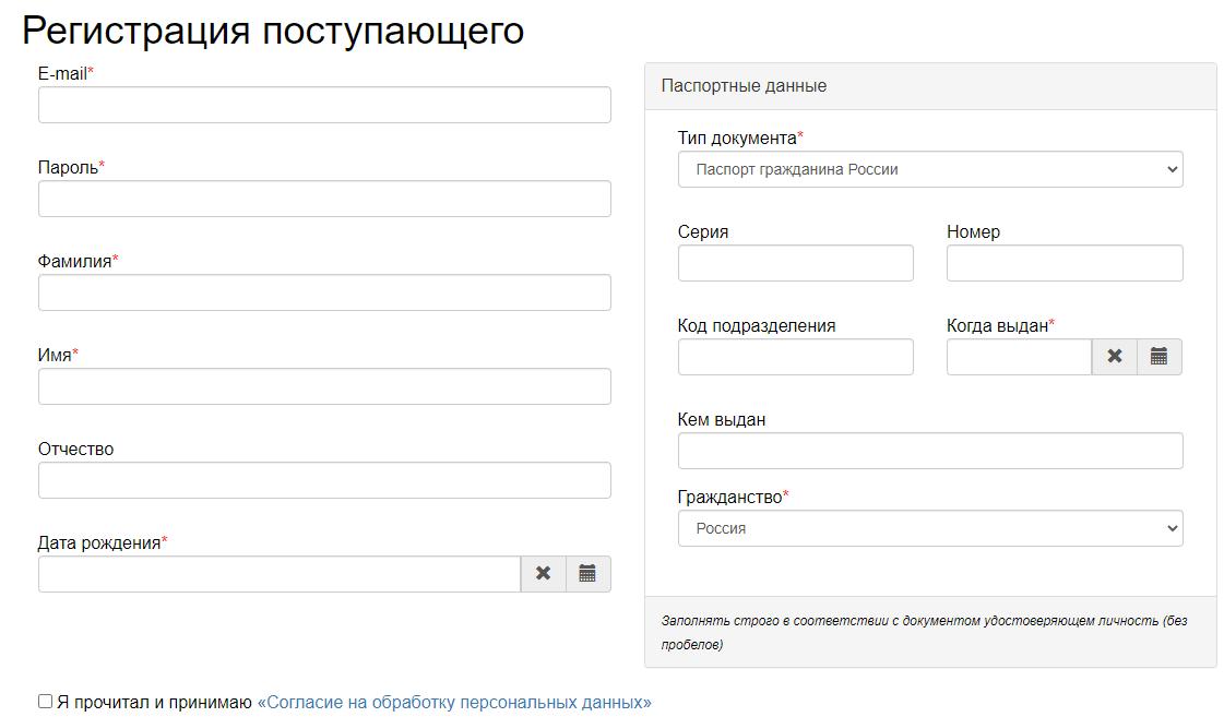 Регистрация в СГУ