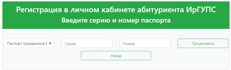 Регистрация абитуриента ИРГУПС