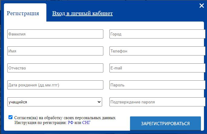 Форма для регистрации абитуриента КФУ