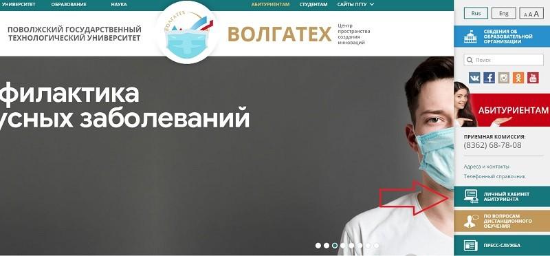 Официальная страница ПГТУ