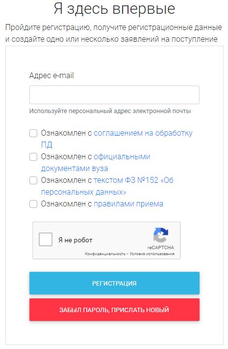 Регистрация в РГГУ