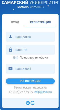 СГАУ регистрация