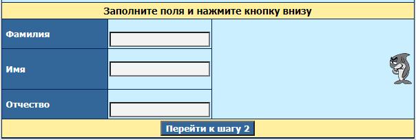 Форма для регистрации аккаунта ВГУЭС