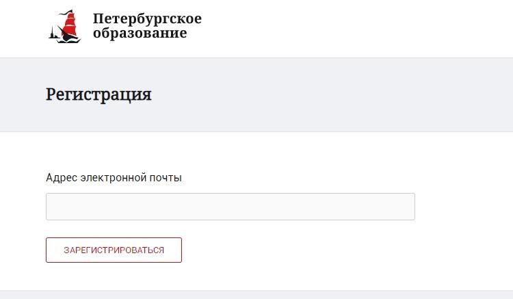 Петербургское образование регистрация