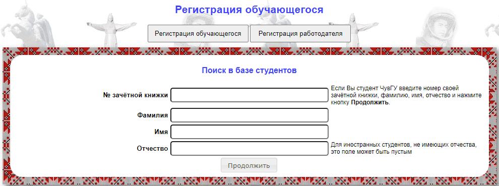 Регистрация в ЧГУ