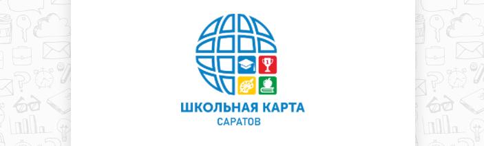Школьная карта Саратова