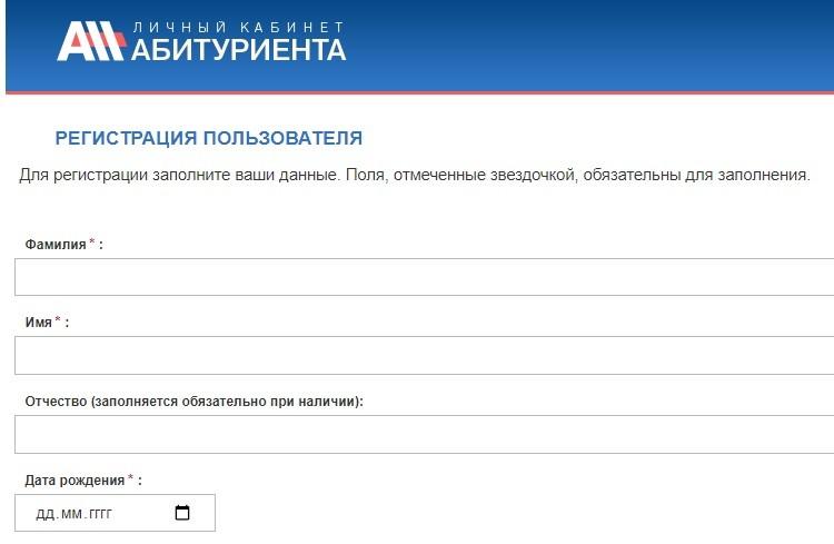 огу регистрация