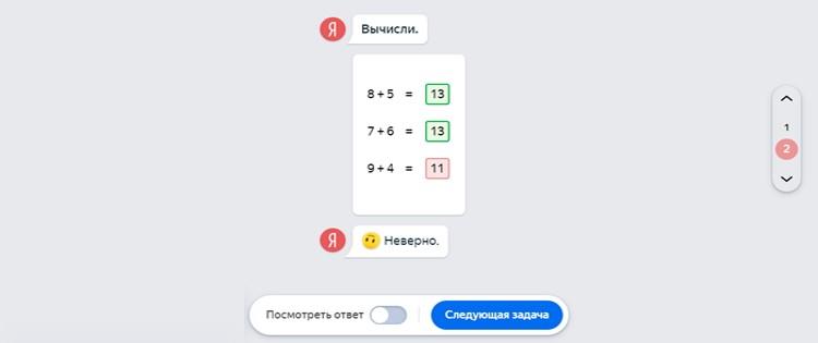 яндекс учебник задача