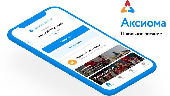 Мобильное приложение Аксиома