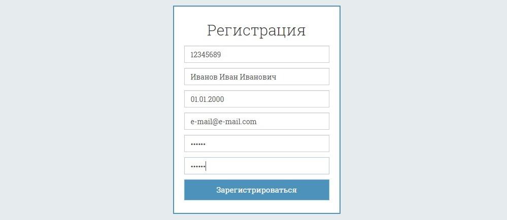 регистрация в алтгту