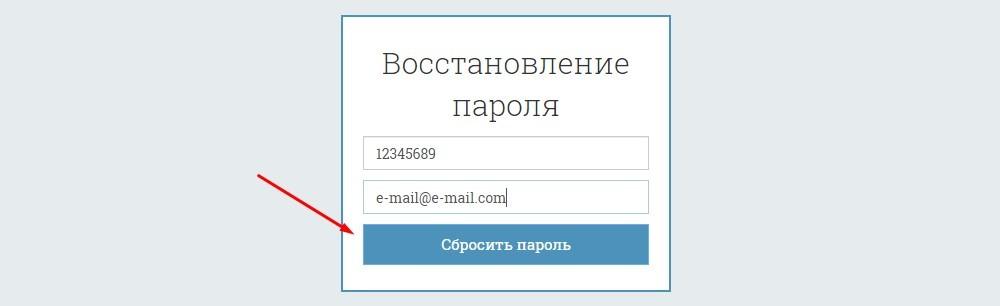 восстановление пароля алтгту