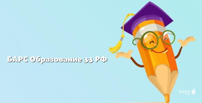Официальный сайт БАРС Образование 33 РФ