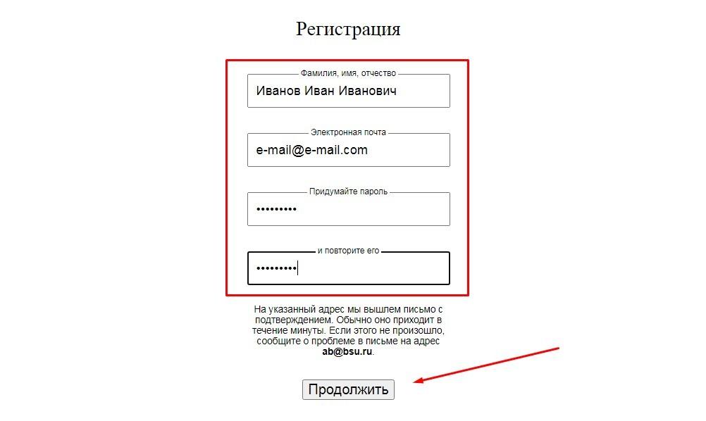 форма регистрации в бгу