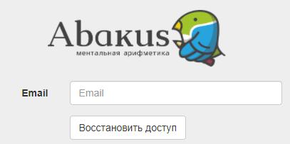 Восстановить паролья в Абакус
