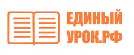 лого единый урок рф