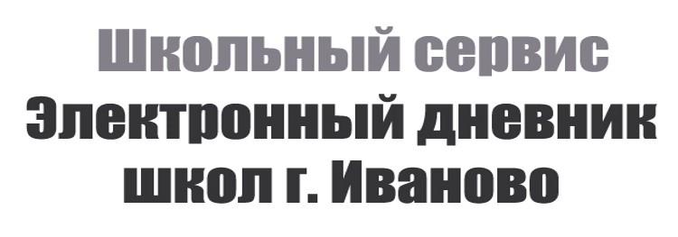 электронный дневник иваново