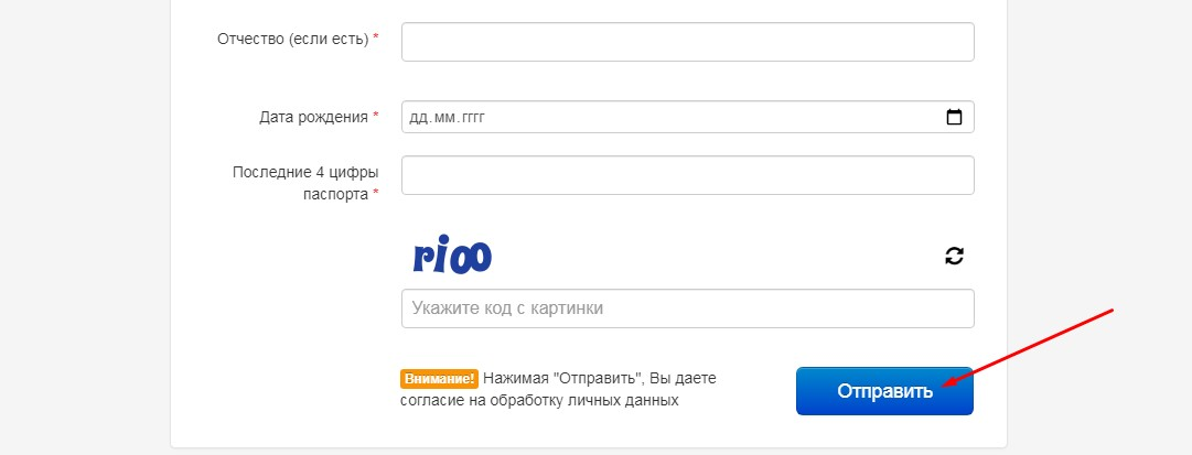 Регистрация в РГУПС