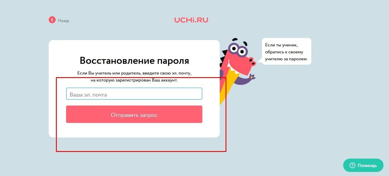 восстановления пароля от ЛК Учи ру
