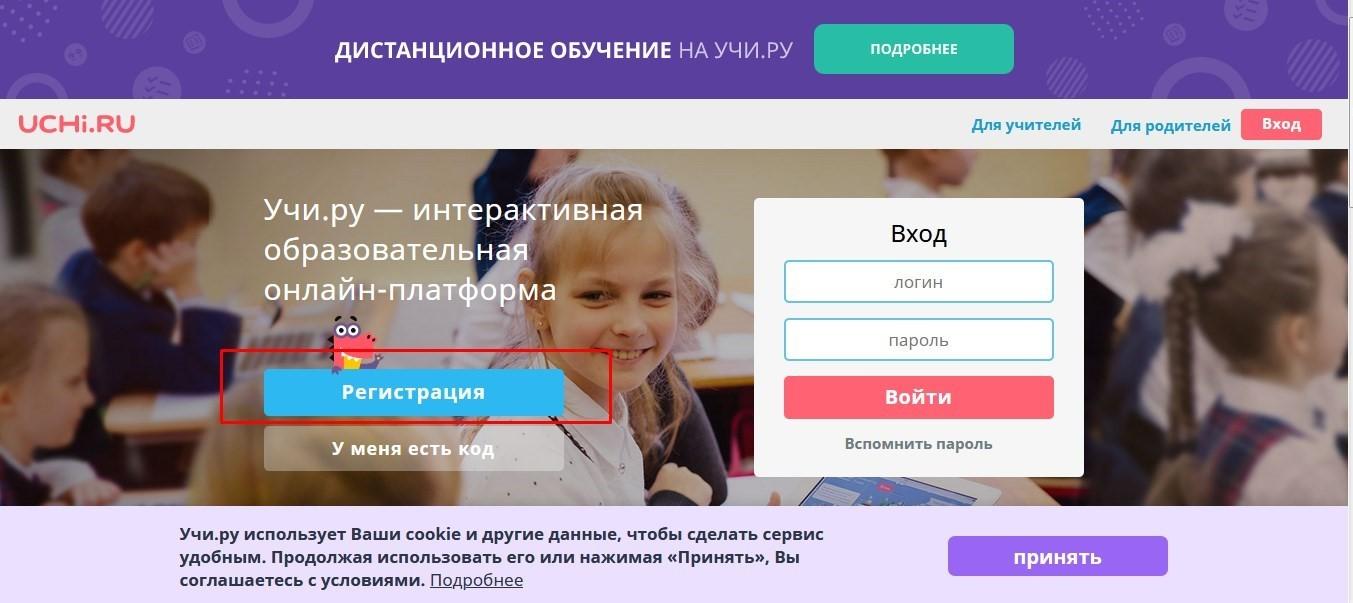 Кнопка регистрации на учи ру