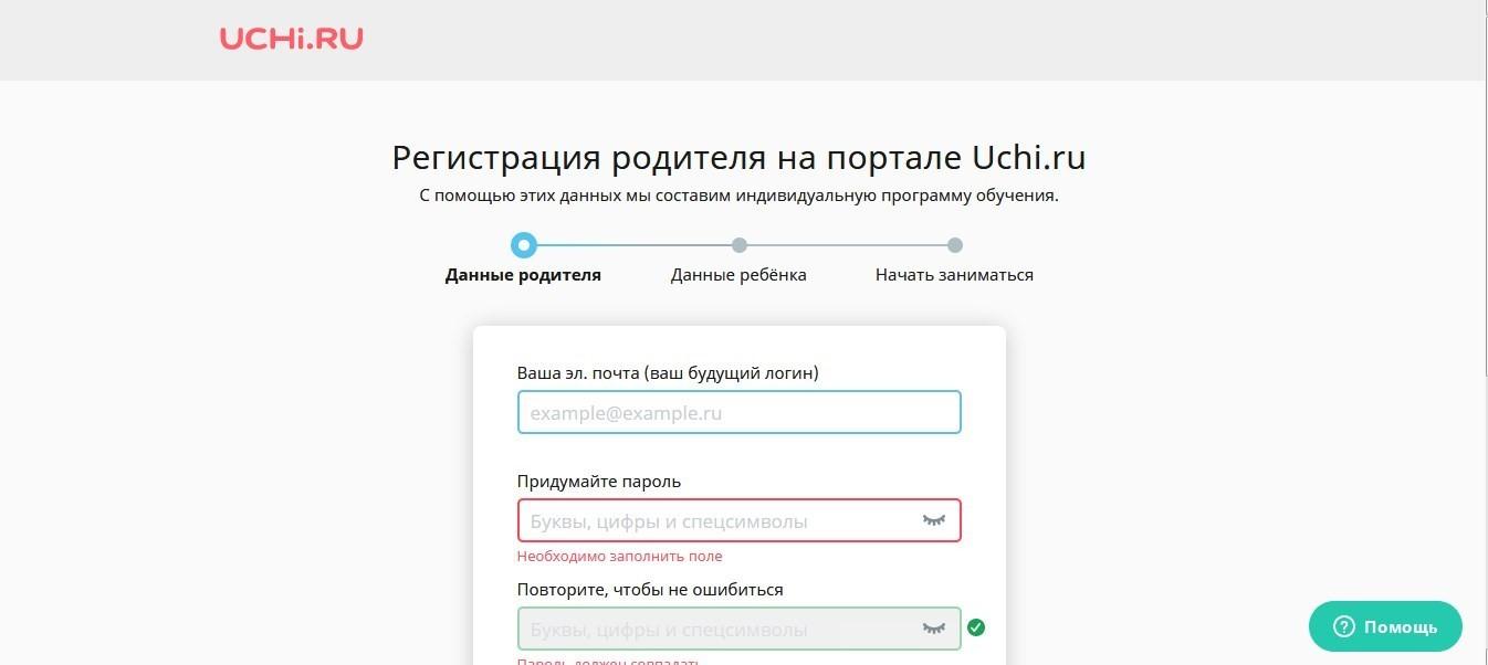 Форма регистрации учи.ру
