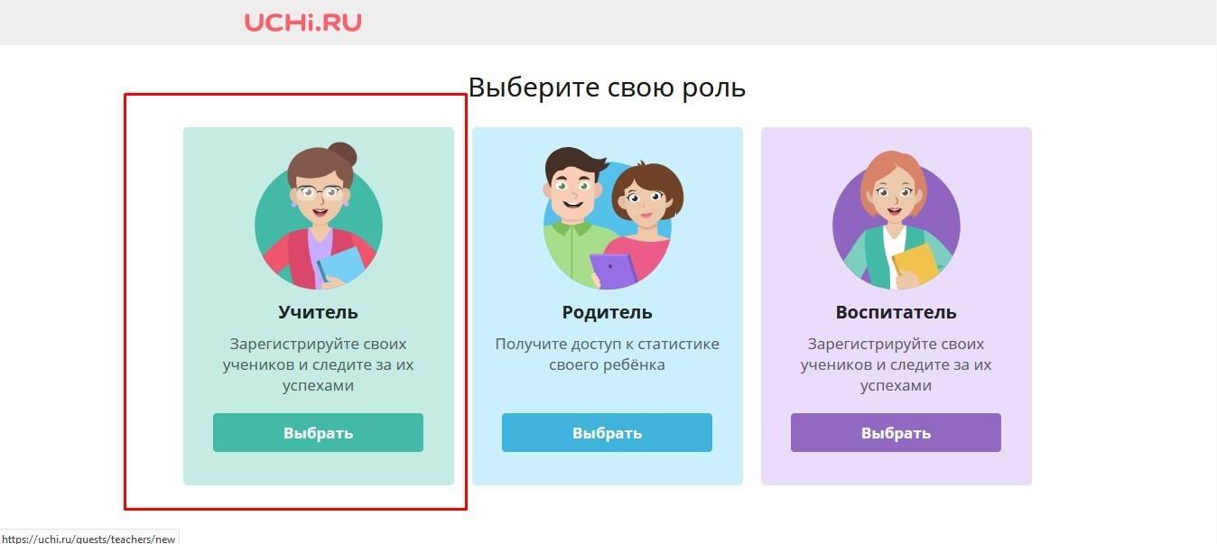 регистрация учителя на uchi ru