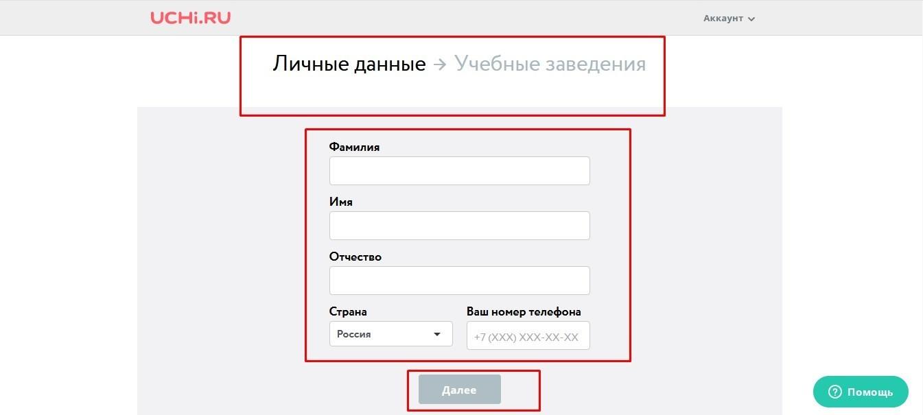 личные данные на uchi ru