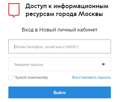 мос.ру вход