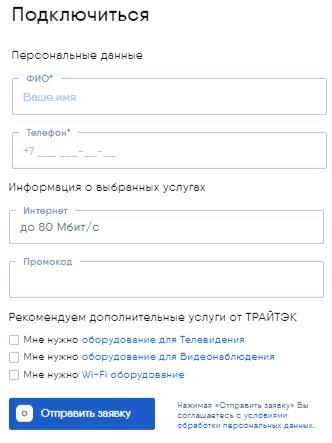 трайтек регистрация