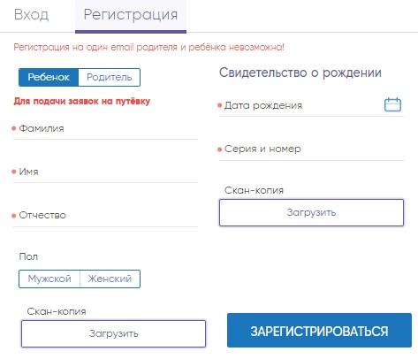 артек регистрация