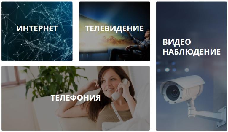 омские кабельные сети услуги