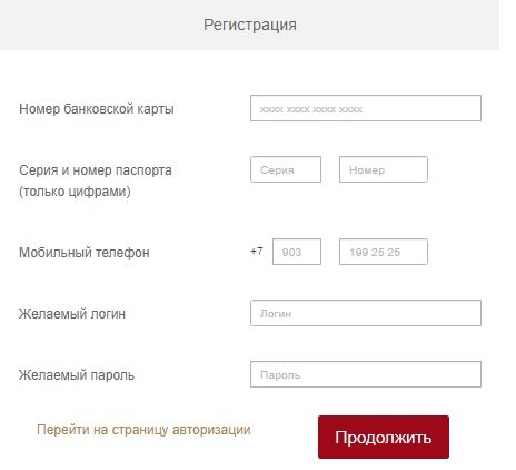 ргс банк регистрация