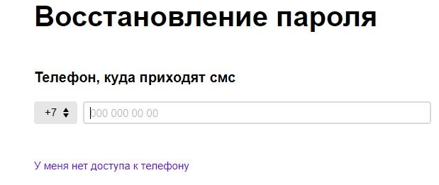 яндекс кошелек восстановление пароля