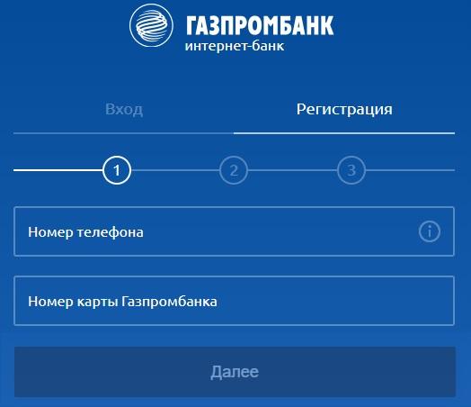 газпромбанк регистрация