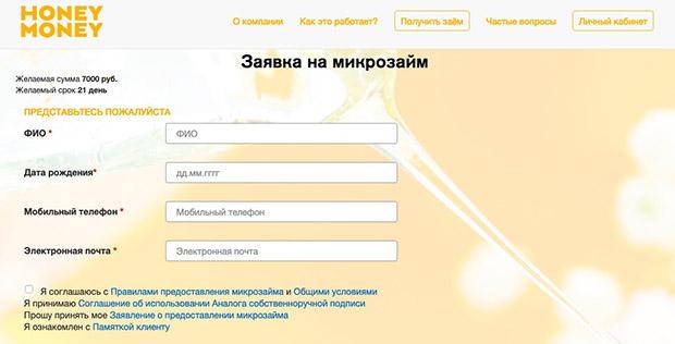honey money регистрация