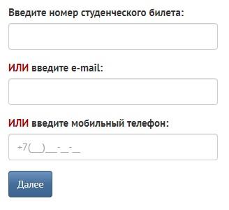 ннгу регистрация