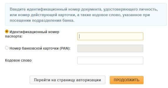белагропромбанк регистраиця