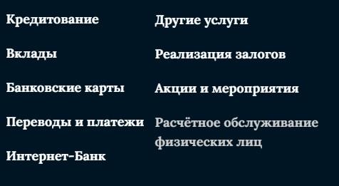 челиндбанк услуги