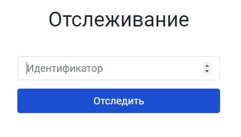податьвсуд.рф отслеживание