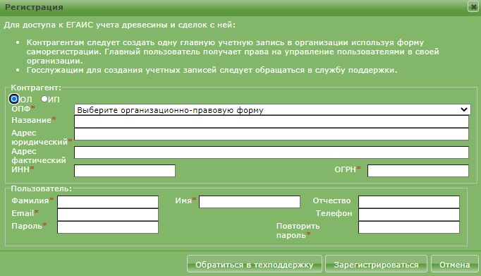 егаис лес регистрация