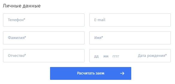 главйзайм регистрация