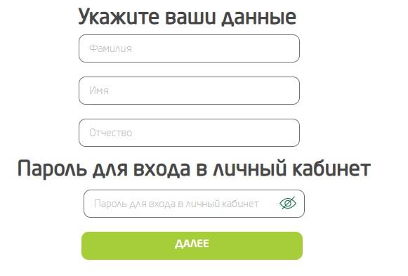 вивус регистрация