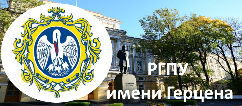 РГПУ имени Герцена