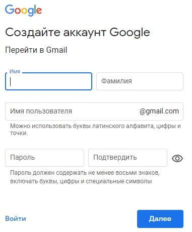 gmail регистрация